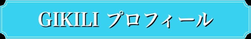 gikiliプロフィール